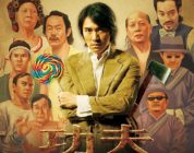 KUNG FU HUSTLE (2004) MOVIE REVIEW